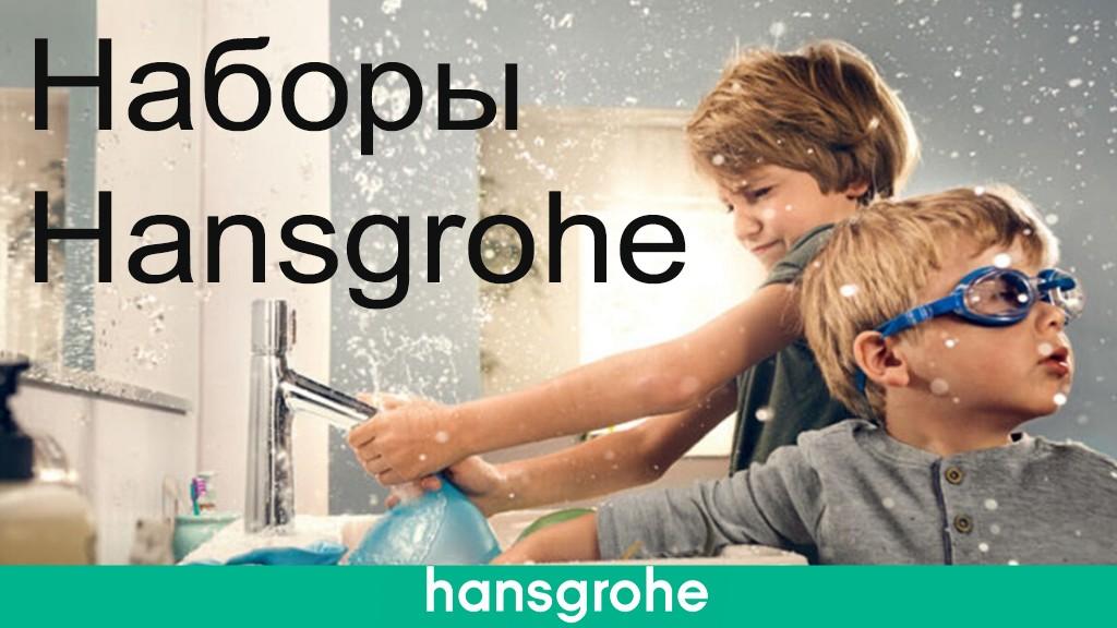 Акция наборы Hansgrohe