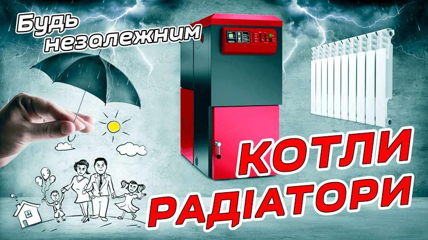 Теплотехніка купити, ціна в Сантехдеталь