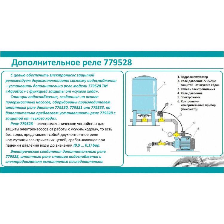 Реле тиску сухого ходу Aquatica 779528 0.1-0.9 бар (гайка) - 4