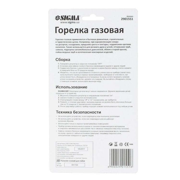 Горелка газовая для пайки Ø10мм Sigma (2901551) - 4