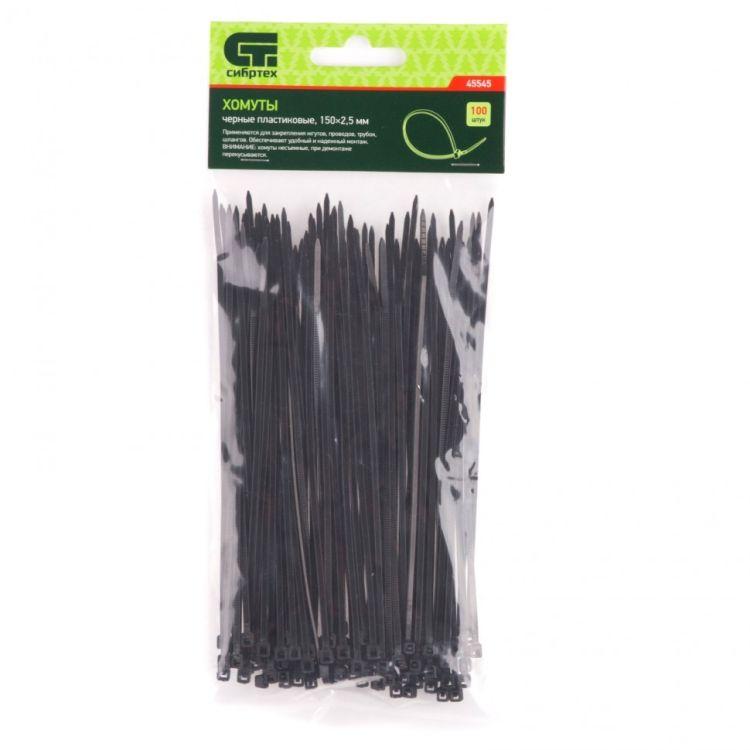 Хомути, 150 х 2,5 мм, пластмасові, чорні, 100 шт. СИБРТЕХ 45545 - 1