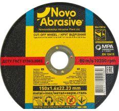 Круг Novoabrasive ф150*1,6 (сталь) WM15016