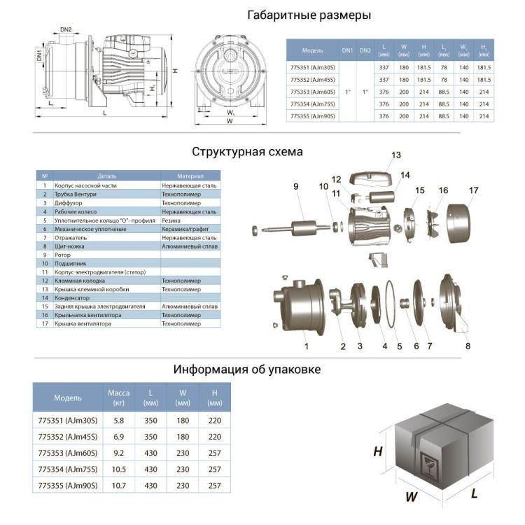 Насос центробежный самовсасывающий 0.6кВт Hmax 43м Qmax 47л /мин (нерж) LEO 3.0 (775353) - 2