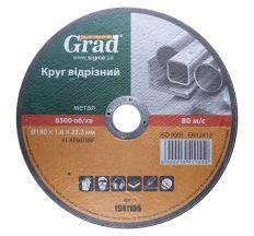 Круг отрезной по металлу Ø180×1.6×22.2мм Grad (1941155)