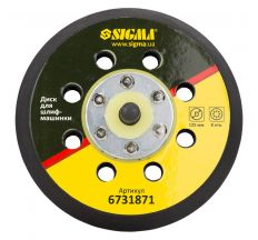 Диск для шлифмашинки 125мм 8 отверстий Sigma (6731871)