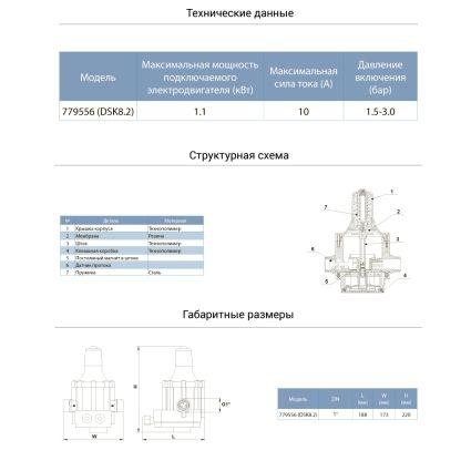 "Контролер тиску електр Aquatica 779556 1.1кВт Ø1"" + розетка - 2"