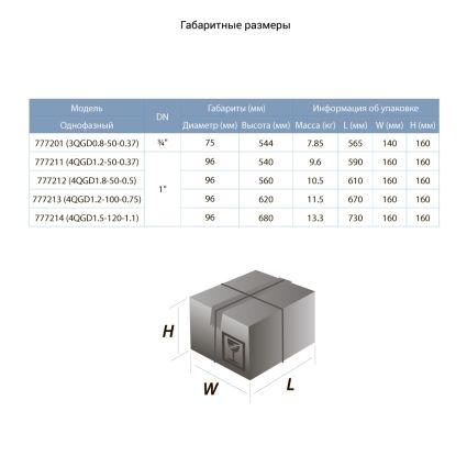Насос шнековий Aquatica 777201 0.25кВт H 106(40)м Q 18(13)л/хв Ø75мм (нерж) - 2