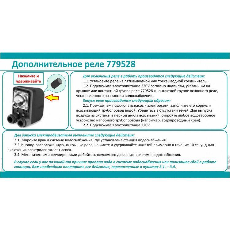 Реле тиску сухого ходу Aquatica 779528 0.1-0.9 бар (гайка) - 3