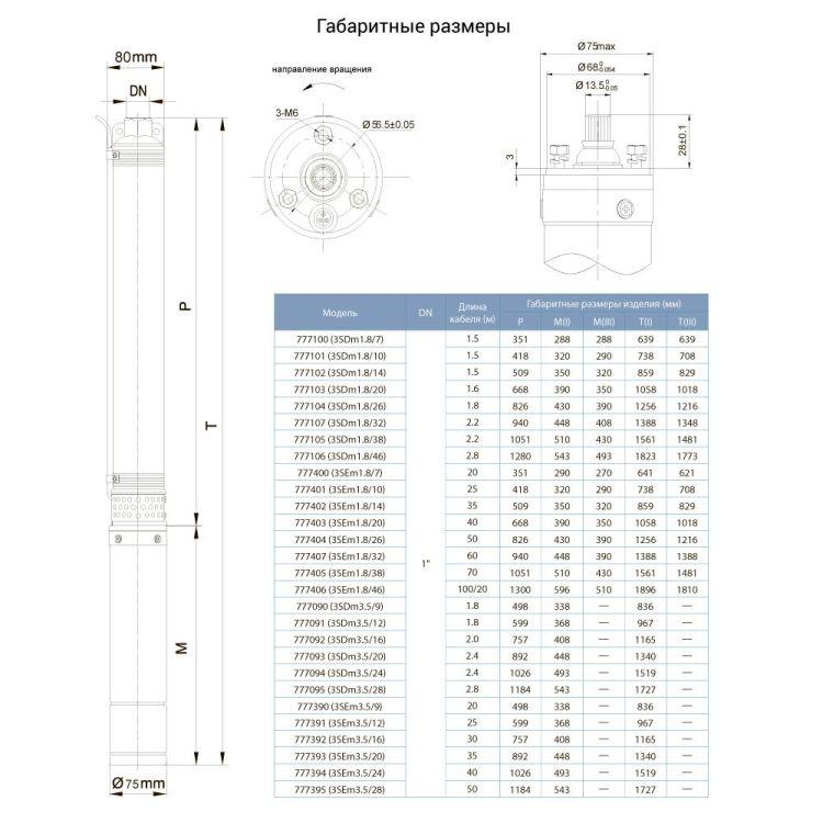 Насос центробежный скважинный 1.1кВт H 77(57)м Q 90(60)л/мин Ø80мм (кабель 35м) AQUATICA (DONGYIN) (777393) - 2