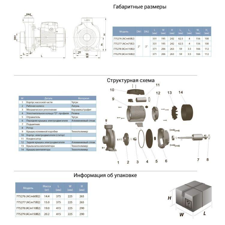 """Насос центробежный 380В 1.1кВт Hmax 19.5м Qmax 500л/мин 2"""" LEO (7752783) - 2"""