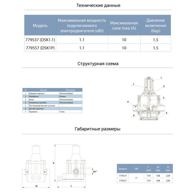 "Контролер тиску електричний Aquatica 779537 1.1кВт Ø1"" - 2"