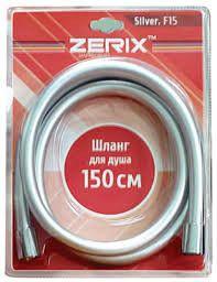 Шланг для душу Zerix F15 150см - 1