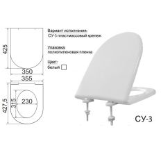"""Сидіння д\унітаза """"Еко"""" СУ-3.0  с35,5*44,5\к23,5*29\між кріпл15,5"""