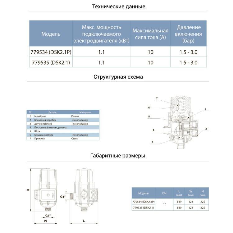"""Контролер тиску електронний Aquatica 779535 1.1кВт 1"""" рег тиску увімк 1.5-3.0 bar - 2"""