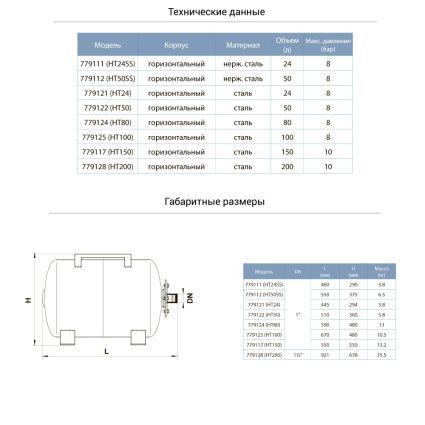 Гідроакумулятор горизонтальний 50л Aquatica 779122 - 2